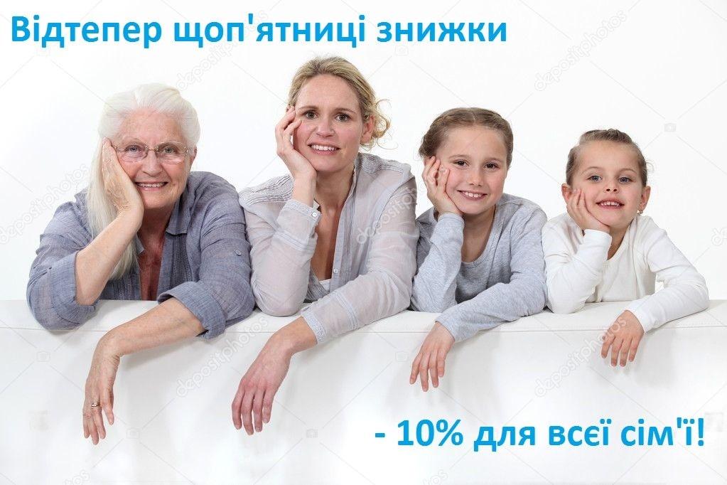 Сімейні знижки щоп'ятниці